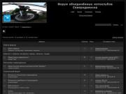 Форум объединённых мотоклубов Северодвинска