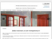 Профессиональная установка межкомнатных дверей | Профессиональная установка межкомнатных дверей