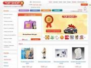 TOP SHOP: Интернет магазин товаров для дома и отдыха | Магазин на диване | Телемагазин
