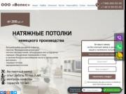 Велес - монтаж и установка натяжных потолков (Россия, Калининградская область, Калининград)