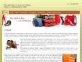 Мастерская по ремонту обуви, сумок и чемоданов