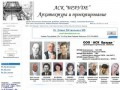 ООО «АСК Брауде»  Севастополь. Сайт Архитектурно-строительной компании  Брауде