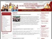 Официальный сайт Г(О)БОУ СПО ЛСХТ