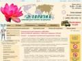 Клиника восточной медицины «ЕВРАЗИЯ» - центр китайской медицины и тибетской медицины в Москве