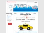 Заказать такси в Золотоноше, недорого быстро и качественно т. 37-145,