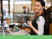 ККТ-Онлайн - установка в Рязани