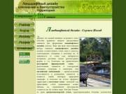 """""""Каскад"""" - ландшафтный дизайн, озеленение и благоустройство. Сергиев Посад"""