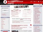 """За ответственную власть! (Инициативная группа по проведению референдума // ИГПР """"ЗОВ"""")"""