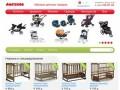 Аистенок - магазин детских товаров в Туле. Коляски, кроватки