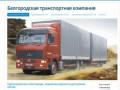 Автоперевозки грузов по России, негабарит, тяжеловес (Россия, Белгородская область, Белгород)