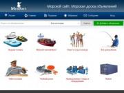 Морская доска объявлений (Россия, Приморский край, Владивосток)