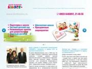 """Центр развития и воспитания дошкольников """"Киндер+"""" Улан"""