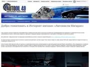 AutoOil49.ru