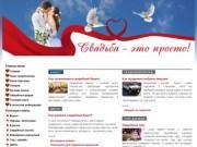 ООО «Гестия» - Свадьба в Ступино - это просто!