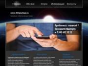 Ремонт компьютерной техники (Россия, Ленинградская область, Санкт-Петербург)