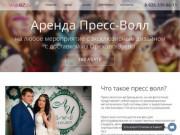 Пресс-волл в Орехово-Зуево