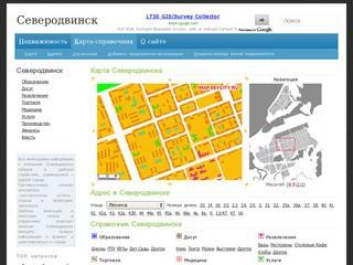 Карта Северодвинска с улицами и номерами домов (карта-справочник, недвижимость Северодвинска, все улицы Северодвинска)