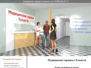 Медицинские справки в Тольятти на 163.медсправочки (Россия, Самарская область, Тольятти)