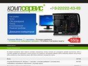 КомпСервис-НТ Обслуживание домашних компьютеров в Нижнем Тагиле