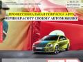 Профессиональная покраска автомобилей в г.Саранск