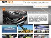 """Независимая оценка автомобилей в Крыму - """"Автохелп"""""""