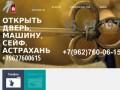 Аварийное открывание дверей, замков, сейфов и автомобилей (Россия, Астраханская область, Астрахань)