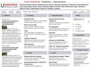 Ukrbox - Интернет каталог предприятий Украины