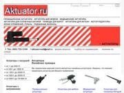 Линейные актуаторы, линейные приводы (большой ассортимент импортных линейных актуаторов для промышленности, ворот, антенн) Москва, тел. (499) 703-13-84