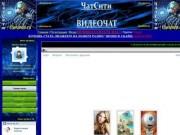 МегаЧатЛэнд: мега каталог видеочатов, текстовых чатов, игры, развлечения, знакомства (Самарская область, г. Самара)
