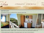 Гостевой дом «Лия» в Судаке - жильё в Судаке   Крым