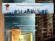 Недвижимость в Батайске
