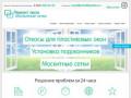 Сайт компании по ремонту окон, ООО Гора (Россия, Челябинская область, Челябинск)