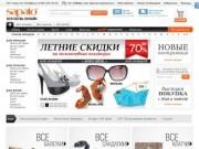 Sapato.ru — интернет-магазин обуви