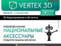 Vertex3dprint.ru — 3D Печать пластиком. Владикавказ