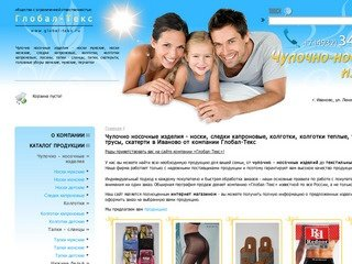Чулочно носочные изделия оптом. Компания Глобал - Текс предлагает носки мужские