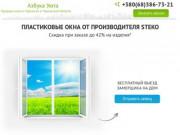 Продажа и установка окон ПВХ в Черкассах и Черкасской области. (Украина, Черкасская область, Черкассы)