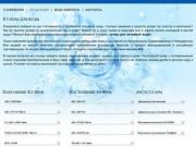 Кулеры для питьевой воды в Северодвинске, Архангельске и Новодвинске