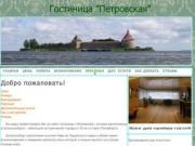 """Гостиница """"Петровская"""""""