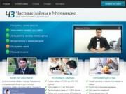 Частные займы в Мурманске | Деньги в долг
