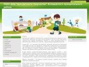 Добро пожаловать на сайт Дома детского творчества Володарского муниципального района