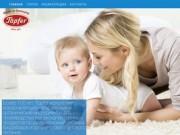 Немецкая компания Topfer более ста лет производит 100% натуральную косметику для детей с первых дней жизни, созданную на основе экстракта органических отрубей пшеницы и органических природных масел. (Россия, Московская область, Москва)