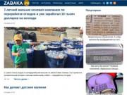 Zabaka.ru - читать приколы про животных в интернете