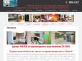 Производство и продажа мебели (Россия, Пензенская область, Пенза)