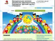 """Муниципальное казенное дошкольное образовательное учреждение """"Детский сад №1"""" г.Поворино  –"""