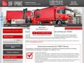 Грузоперевозки по России недорого: цены на грузовые перевозки из Москвы