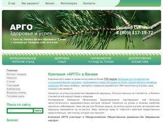 Представительство Компании АРГО в г. Венев