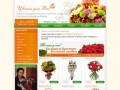"""""""Цветы для Вас"""" - заказ и доставка букетов из цветов по Москве"""
