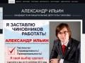 Ильин Александр Владимирович - Александр ИЛЬИН - кандидат в муниципальные депутаты р