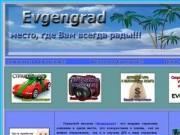 Evgengrad - автострахование, независимая экспертиза, доплата к выплате по ОСАГО и многое другое!!!