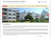 Содержание и текущий ремонт общего имущества МКД по Лужскому району Ленинградской области